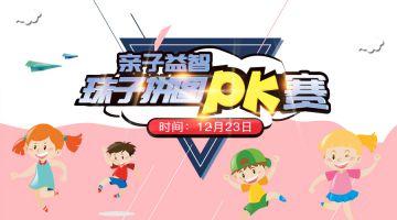 12月23日亲子益智拼图pk赛火热报名中......