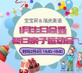 宝宝网&瑞虎美语1月生日会暨冬日亲子运动会火热报名中……