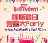 宝宝网&瑞虎美语情暖冬日,寿星大Party征集小朋友啦……