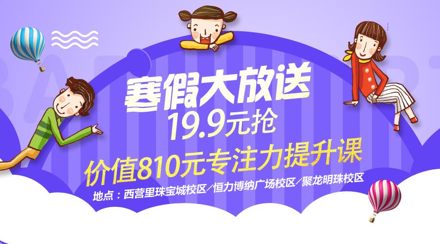 【寒假大放送】19.9元抢价值810元专注力提升课