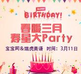 宝宝网&瑞虎美语春暖三月,寿星大Party征集小朋友啦……