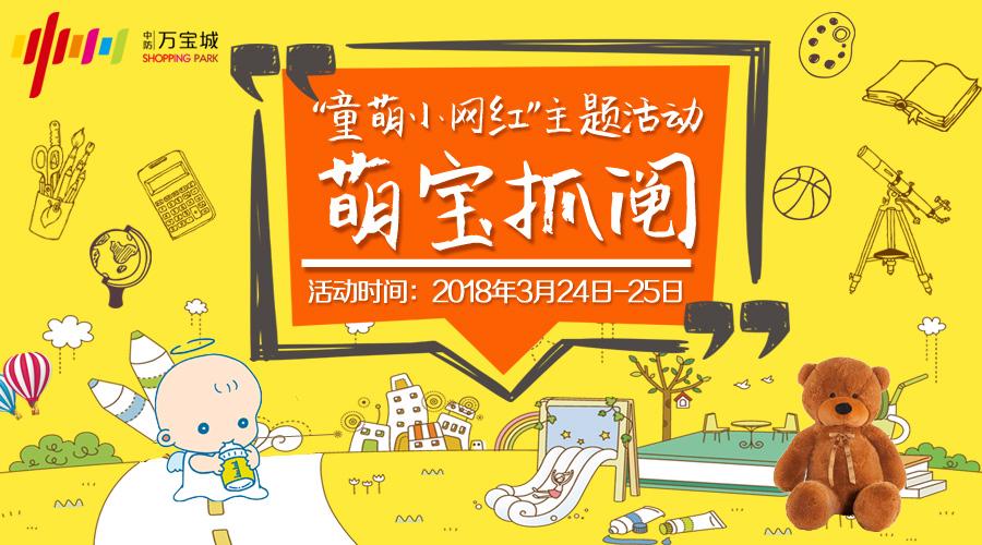 """【3月24日-25日】""""敢闯才会红——萌宝抓阄""""火热报名中......"""