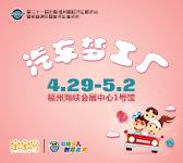 汽车·家·生活 | 第31届福州国际车展4月29日开幕