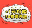 【双节特惠】旦旦爱+1元抢购30枚宝宝鸡蛋,仅200份哦!速来
