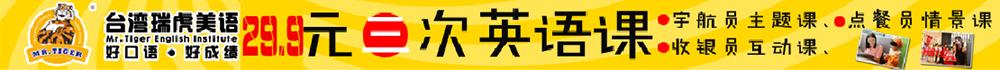 瑞虎美语29.9